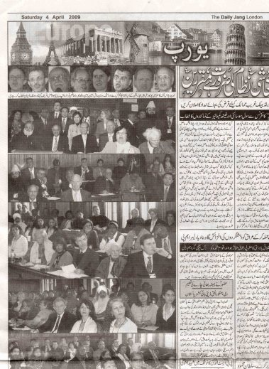 Daily Jang article on New Vision amid the Economic Crisis April 2nd 2009