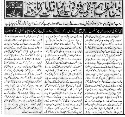 Joint Celebration of the Three Faiths April 14 2009 Daily Jang Article